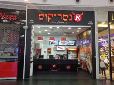 entrecôte express Eilat